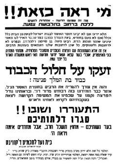 איסור יציאת נשים Rabbi, Poster Wall