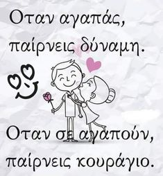 Greek Phrases, Greek Words, Greek Love Quotes, Quotes To Live By, Relationship Quotes, Life Quotes, Quotes Quotes, Big Words, Love Hug