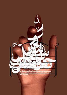 Poster 6 Farhad Fozouni / Iranian typography #graphics #art