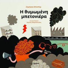 Σκέψεις: 5 ελληνικά παιδικά βιβλία στα καλύτερα της Διεθνού... Playing Cards, Games, Books, Movies, Movie Posters, Anastasia, Art, Art Background, Libros