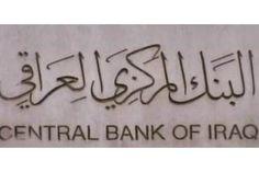 البنك المركزي يتريث في فتح فرعين بإقليم كردستان.. والاستفتاء أحد الأسباب