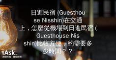 日進民宿 (Guesthouse Nisshin)在交通上,怎麼從機場到日進民宿 (Guesthouse Nisshin)比較方便,約需要多少時間?? by iAsk.tw