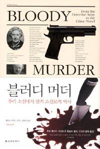 블러디 머더 - 추리 소설에서 범죄 소설로의 역사