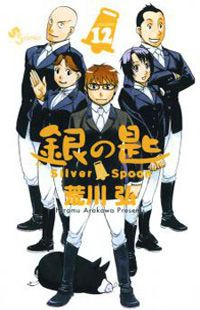 Unlike Fullmetal Alchemist, the new series will take place in a high school setting in the Hokkaido prefecture of Japan, according to a report at Manga-News. All that's known so far is that the series will focus on a young boy who attends the school. Silver Spoon will be featured on the cover of Weekly Shonen Sunday and will have a full-colour opening page.