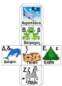 ...Το Νηπιαγωγείο μ' αρέσει πιο πολύ. Preschool Letters, Alphabet Activities, Learn Greek, Greek Alphabet, Greek Language, 1st Day, School Lessons, Letters And Numbers, Literacy