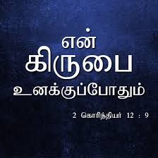 Bible Words In Tamil, Bible Words Images, Bible Verse Pictures, Bible Verses Quotes Inspirational, Bible Quotes, Bible Français, Christian Verses, Christian Pics, Tamil Christian