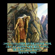 아합왕의 왕비 이사벨은 엘리야를 죽이기 위해 혈안이 됩니다. 엘리야는 광야로 피신후 하나님의 도움으로 호렙산에 도착 합니다. 그곳에서 주님은 엘리야에게 본문처럼 말씀 하십니다. 홀로 남아 힘겨운 싸움을 하고 있는 엘리야에게 사실은 7천명의 동역자가 있었던 것입니다. 눈에 보이는 것이 전부가 아닌 것은 하나님의 계획이 오묘하기 때문입니다. 그러나 하나님은 늘 예비하시고 선하게 인도하시는 분 입니다. 그러하신 주님 붙들고 평안하고 즐거운 하루 되시길 축복 합니다. 예수님은 우리를 사랑 하십니다.