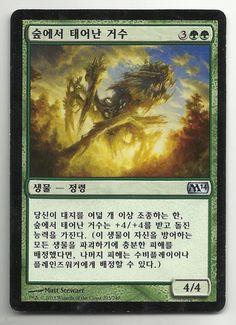 Korean Woodborn Behemoth x1 MTG MP M14 Core Set Green Creature Magic Card EDH #WizardsoftheCoast