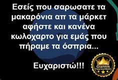 Clever Quotes, Funny Quotes, Funny Greek, Greek Culture, Laugh Out Loud, Picture Video, Laughter, Funny Pictures, Jokes