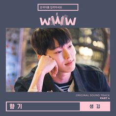 Korean and Japanese romanization lyrics Album Songs, Music Albums, Ad Layout, English Translation, Drama Movies, Korean Actors, Korean Drama, Film, Album Covers
