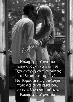 Good Morning Picture, Morning Pictures, Unique Quotes, I Love You, My Love, Greek Words, Greek Quotes, Love Messages, Movie Quotes