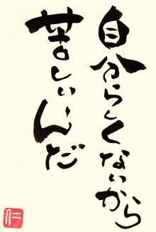 心屋仁之助オフィシャルブログ「心が風に、なる」Powered by Ameba http://ameblo.jp/kokoro-ya/entry-11648505026.html