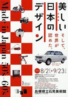 美しい日本のデザイン @島根県立石見美術館