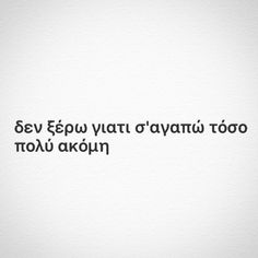 I wonder the same thing . I Love You, My Love, Greek Quotes, Word Porn, True Love, Favorite Quotes, Texts, Love Quotes, Lyrics