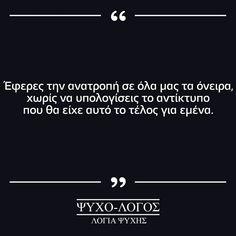 """""""Σκέφτηκες τον εαυτό σου. Αθέτησες τις υποσχέσεις σου. Κατέστρεψες τα όνειρά μας. Έκλεψες την…"""" #psuxo_logos #ψυχο_λόγος #greekquoteoftheday #ερωτας #ποίηση #greek_quotes #greekquotes #ελληνικαστιχακια #ellinika #greekstatus #αγαπη #στιχακια #στιχάκια #greekposts #stixakia #greekblogger #greekpost #greekquote #greekquotes Greek Quotes, Slogan, Life Lessons, Motivational Quotes, Life Quotes, Romance, Relationship, Facts, Sayings"""