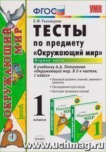 Домашняя работа по русскому языку часть 1 класс4 м.л каленчук н.а чуракова т.а байкова