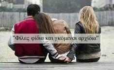 Ideas For Quotes Greek Fake Friends Fake Friend Quotes, Fake Friends, Best Friends, New Quotes, Happy Quotes, Gods Strength, Teen Humor, Greek Quotes, Super Quotes