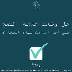 #motivationalquotes #motivation #BDM #bdmotivation #تحفيز