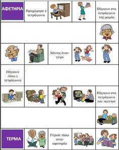 Δραστηριότητες, παιδαγωγικό και εποπτικό υλικό για το Νηπιαγωγείο: ΟΙΚΟΓΕΝΕΙΑ Grandma And Grandpa, School Lessons, Grandparents, My Family, Kindergarten, Projects To Try, Education, Games, Blog