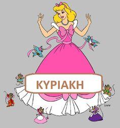 Greek Language, Princess Peach, Disney Princess, School Decorations, Too Cool For School, Cinderella, Disney Characters, Fictional Characters, Seasons