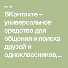 ВКонтакте – универсальное средство для общения и поиска друзей и одноклассников, которым ежедневно пользуются десятки миллионов человек. Мы хотим, чтобы друзья, однокурсники, одноклассники, соседи и коллеги всегда оставались в контакте.