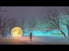 Ελευθερώσου απ' το βάρος - Χαλάρωση και Οραματισμός - - YouTube
