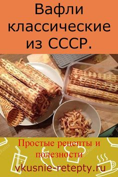 Classic wafers from the USSR. – New Cake Ideas Russian Desserts, Russian Recipes, Cookie Recipes, Dessert Recipes, Food Blogs, Food Photography, New Cake, Food Porn, Easy Meals