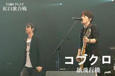2012紅白注目ミュージシャン/白組/コブクロ  timein.jp