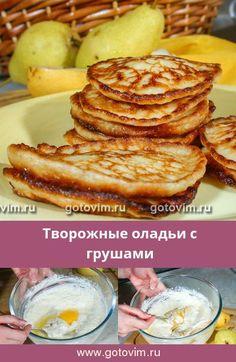 Творожные оладьи с грушами. Рецепт с фoto #груши #творог #оладьи