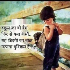 Best images quotes for whatsapp 2017 School Ka Wo BEg Fir See Tham De Ma Yah Zindagi Ka Boj Uthana Mishkil HE. Best images quotes for whatsapp 2017 Good Friday images Good Friday quotes 2016 Good Morning Wishes for boyfriend image Good Night Image 2017 Goodnight Quotes For Friends, Morning Quotes For Friends, Good Morning Quotes, School Days Quotes, Childhood Memories Quotes, School Memories, Good Friday Quotes, Motivational Picture Quotes, Inspiring Quotes