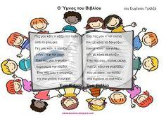 Ελένη Μαμανού: Παιδικό Βιβλίο School Librarian, Library Books, My Passion, Childrens Books, Fairy Tales, Teacher, Education, Comics, Reading