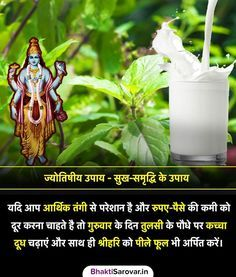 Gernal Knowledge, General Knowledge Facts, Knowledge Quotes, Astrology In Hindi, Vedic Astrology, Vedic Mantras, Hindu Mantras, Tips For Happy Life, Hinduism Quotes
