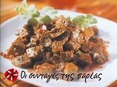 Συκωταριά κρασάτη Fried Mushrooms, Creamed Mushrooms, Boneless Pork Shoulder, Greek Cooking, Vegetable Puree, Potato Pancakes, Goulash, Appetisers, Sweet And Salty
