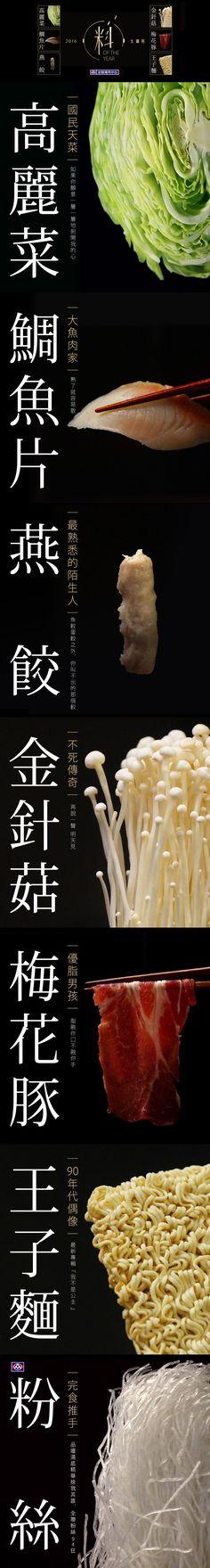 #全聯 【料 OF THE YEAR│ #火鍋界頂級榮譽】
