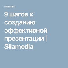 9 шагов к созданию эффективной презентации   Silamedia