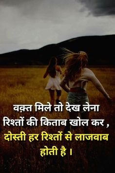 226 Best Friends Images In 2019 Hindi Quotes Heart Touching
