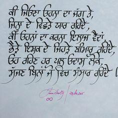 79 Best Punjabi Poetry images in 2017 | Punjabi poetry