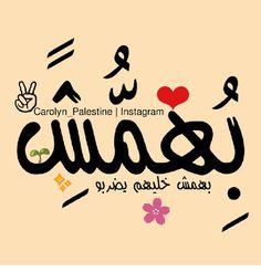 # بــهــمــش