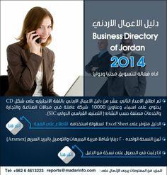 المدار للخدمات المعلوماتية الآن دليل الاعمال الأردني 2014
