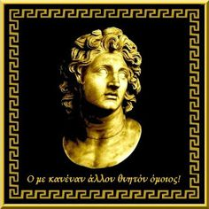 Alexandre Le Grand, Simple Minds, The Son Of Man, Alexander The Great, Greek Art, Ancient Greece, Athens, Archaeology, Old Photos