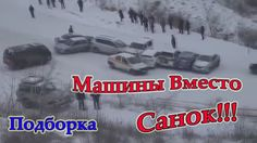 Снегопад во Владивостоке 17 11 2017.  Подборка Массовых Аварий!