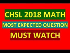 CHSL 2018 MATH ||MOST  EXPECTED QUESTION || MUST WATCH - YouTube