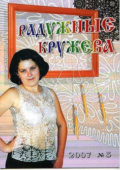 Raduzhnye kruzheva-03 – isamamo – Picasa tīmekļa albumi