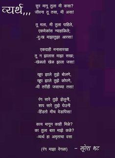Hindi Quotes, Me Quotes, Poetry Quotes, Marathi Poems, Marathi Calligraphy, Language, Jokes, Thoughts, Feelings