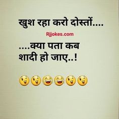 6 Hillarious Whatsapp hindi jokes in pictures Funny Images With Quotes, Funky Quotes, Funny Quotes In Hindi, Cute Funny Quotes, Comedy Quotes, Jokes Quotes, Comedy Pic, Memes, Sms Jokes
