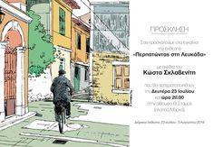 Έκθεση ζωγραφικής «Περπατώντας στη Λευκάδα» με σχέδια του Κώστα Σκλαβενίτη Koi, Memes, Animal Jokes, Meme