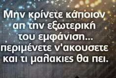 Funny Greek Quotes, Funny Quotes, Funny Memes, Jokes, Wise Words, I Laughed, Things To Think About, Me Quotes, Haha