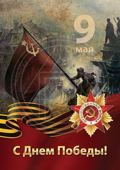 плакаты-к-празднику-9-мая-макет