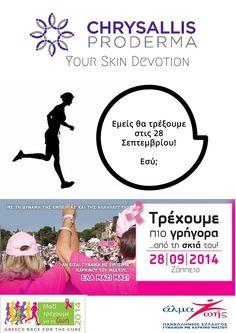 #almazois #greeceraceforcure Your Skin