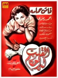 Egyptian Cinema Poster from the staring Fatin Hamama Old Film Posters, Cinema Posters, Vintage Posters, Knock Movie, Egypt Movie, Egyptian Movies, Amazon Movies, Egyptian Actress, Pottery Painting Designs